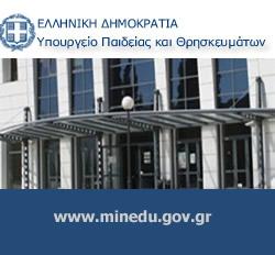 minedu-gr