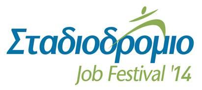 stadiodromio-jobfestival-2014